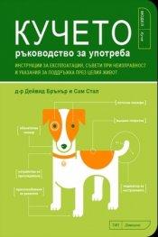 Кучето. Ръководство за употреба