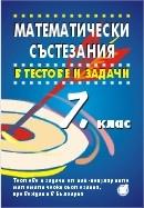 Математически състезания в тестове и задачи 7 клас