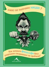 Какво би направил Ницше?