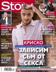 Story; Бр. 30/2014