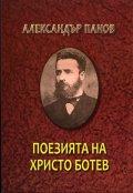 Поезията на Христо Ботев Т.1-2/ Комплект