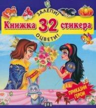 Книжка 32 стикера: Приказни герои