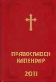 Православен календар 2011