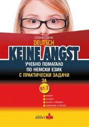 Deutsch Keine Angst: Учебно помагало по немски език с практически задачи за В1.2