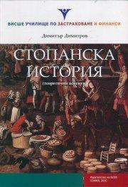 Стопанска история (теоретични аспекти)