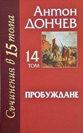 Съчинения в 15 тома Т.14: Пробуждане. Исторически роман