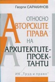 Относно авторските права на архитектите-проектанти
