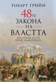 48-те закона на властта (ново издание)