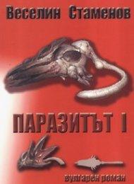 Паразитът I. Вулгарен роман