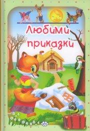 Любими приказки: Зайовата къщичка - зелена