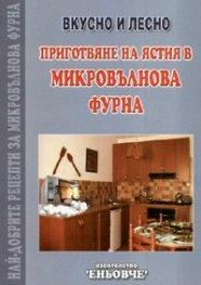 Приготвяне на ястия в микровълнова фурна /  Вкусно и лесно
