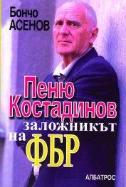 Пеню Костадинов - заложникът на ФБР