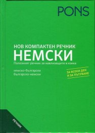 Нов компактен речник Немски