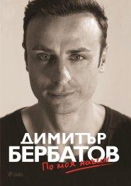 Димитър Бербатов - По моя начин (твърда корица)