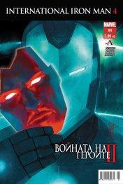 Marvel #4: International Iron Man. Civill War II