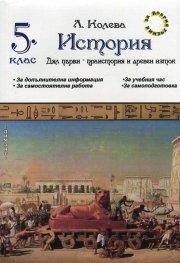 *История 5 клас. Дял първи - Праистория и Древен Изток (за добрия ученик)