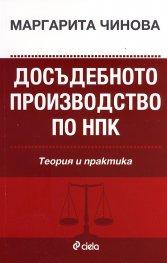 Досъдебното производство по НПК. Теория и практика