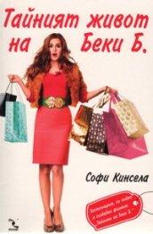 Тайният живот на Беки Б.: Маниашки роман