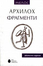 Фрагменти/ Архилох. Двуезично издание