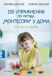 "150 упражнения по метода ""Монтесори"" у дома"