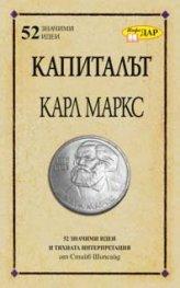 Капиталът на Карл Маркс/ 52 значими идеи и тяхната интерпретация