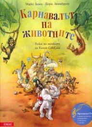 Карнавалът на животните + CD (Разказ по музиката на Камий Сен-Санс)