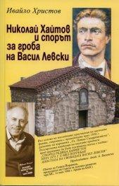 Николай Хайтов и спорът за гроба на Васил Левски
