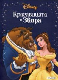 Красавицата и звяра/ Приказна колекция 9