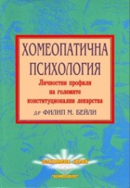 Хомеопатична психология