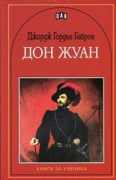 Дон Жуан. Книги за ученика