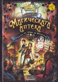 Магическата аптека Кн.3: Тайната на града на Вечните
