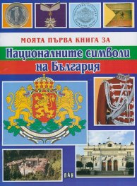 Моята първа книга за Националните символи