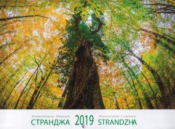 Стенен календар 2019: Странджа