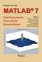 Matlab 7 Ч.1: Преобразувания, изчисления, визуализация