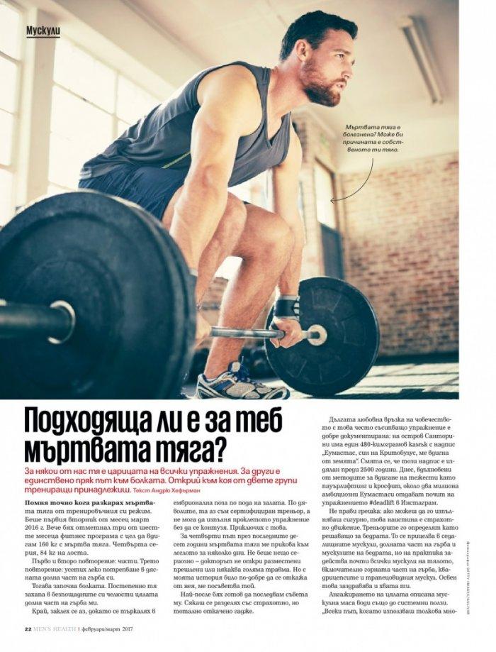 Men's Health 2-3/2017