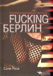 Fucking Берлин. Историята на една студентка и проститутка