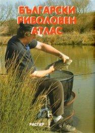 Български риболовен атлас