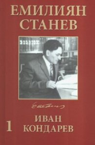Избрани произведения в четири тома Т.3 - Т.4: Иван Кондарев. Роман