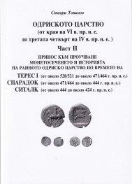 Одриското царство Ч.II (от края на VI в. пр.н.е. до третата четвърт на IV в. пр.н.е.)