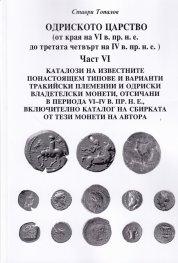 Одриското царство Ч.VI (от края на VI в. пр.н.е. до третата четвърт на IV в. пр.н.е.)