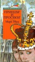 Принцът и просякът/ Златни детски книги