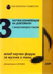 3 научна конференция с международно участие: Млад научен форум за музика и танц 2009
