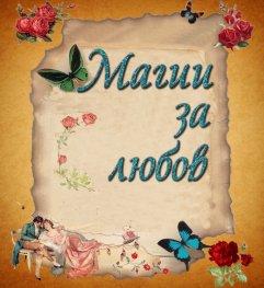 Магии за любов