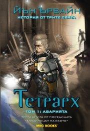 Тетрарх Т.1: Аварията Трета книга от поредицата Кладенецът на ехото