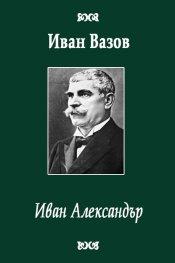 Иван Александър