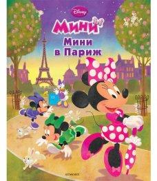 Мини: Мини в Париж