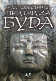 Най-известните притчи за Буда