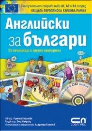 Английски зa българи 6. Пазаруване