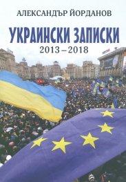 Украински записки 2013-2018