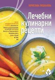 Лечебни кулинарни рецепти